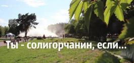 Embedded thumbnail for Ты - солигорчанин, если... Выпуск 4
