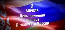 Embedded thumbnail for День единения