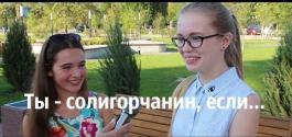 Embedded thumbnail for Ты - солигорчанин, если... Выпуск 5