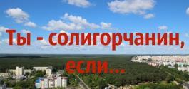 Embedded thumbnail for Ты солигорчанин, если...