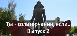 Embedded thumbnail for Ты - солигорчанин, если... Выпуск 2