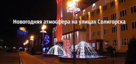 Embedded thumbnail for Праздничная атмосфера на улицах Солигорска