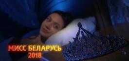 "Embedded thumbnail for Анонс финала конкурса красоты ""Мисс Беларусь"""