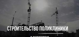 Embedded thumbnail for Строительство поликлиники в Солигорске