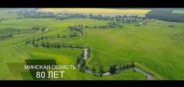 Embedded thumbnail for 80-летие Минской области