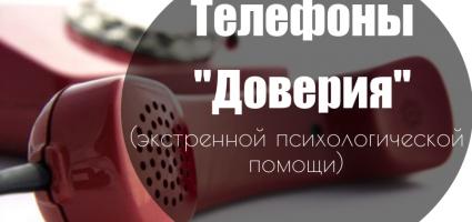Картинки по запросу Телефоны «Доверия» (экстренной психологической помощи)